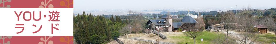 田上町総合公園YOU・遊ランド
